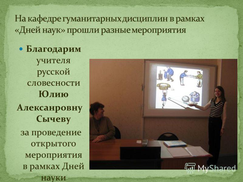 Благодарим учителя русской словесности Юлию Алексанровну Сычеву за проведение открытого мероприятия в рамках Дней науки
