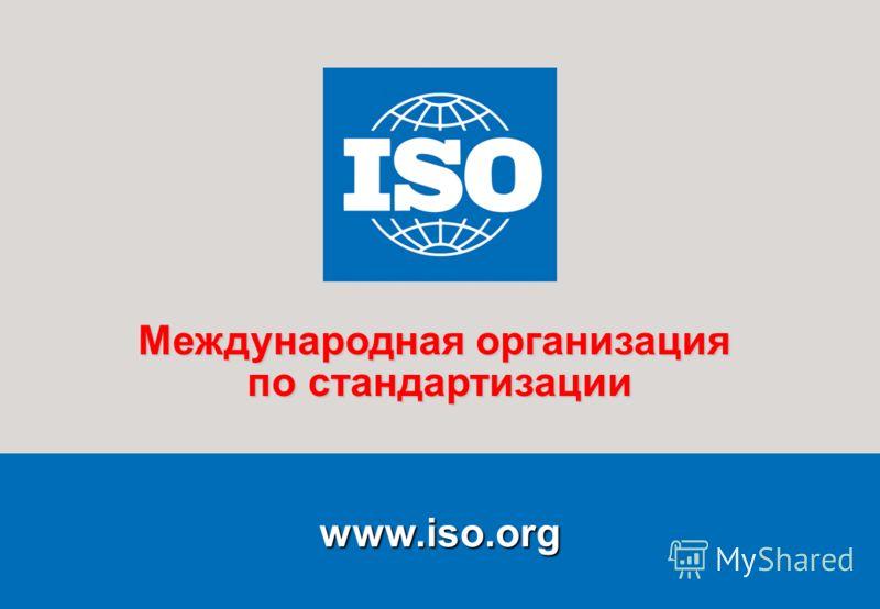 1Москва SG/cta/14905411 10.04.2008 www.iso.org Международная организация по стандартизации