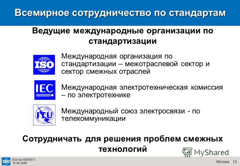 12Москва SG/cta/14905411 10.04.2008 Всемирное сотрудничество по стандартам Международная организация по стандартизации – межотраслевой сектор и сектор смежных отраслей Международная электротехническая комиссия – по электротехнике Международный союз э