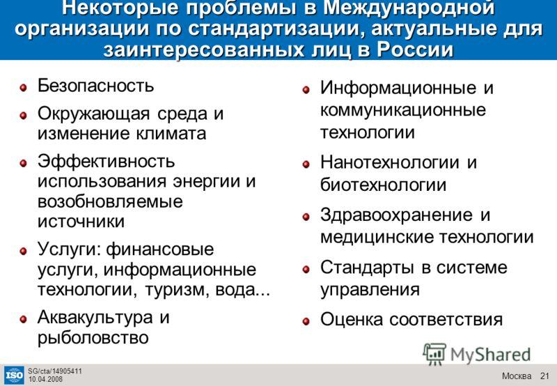 21Москва SG/cta/14905411 10.04.2008 Некоторые проблемы в Международной организации по стандартизации, актуальные для заинтересованных лиц в России Безопасность Окружающая среда и изменение климата Эффективность использования энергии и возобновляемые