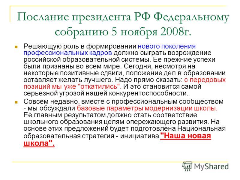 Послание президента РФ Федеральному собранию 5 ноября 2008г. Решающую роль в формировании нового поколения профессиональных кадров должно сыграть возрождение российской образовательной системы. Ее прежние успехи были признаны во всем мире. Сегодня, н