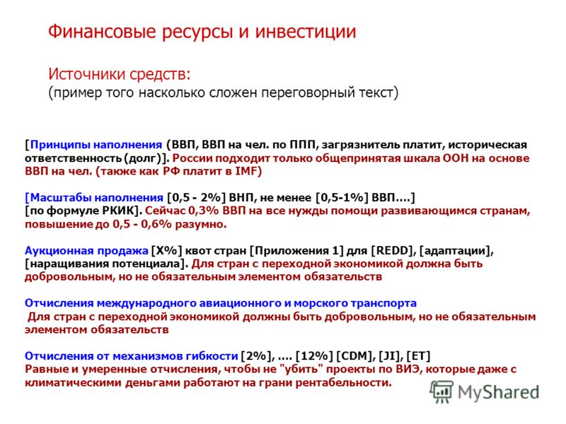 [Принципы наполнения (ВВП, ВВП на чел. по ППП, загрязнитель платит, историческая ответственность (долг)]. России подходит только общепринятая шкала ООН на основе ВВП на чел. (также как РФ платит в IMF) [Масштабы наполнения [0,5 - 2%] ВНП, не менее [0