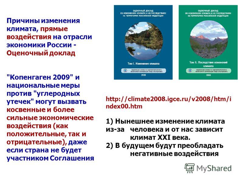 http://climate2008.igce.ru/v2008/htm/i ndex00.htm 1) Нынешнее изменение климата из-за человека и от нас зависит климат XXI века. 2) В будущем будут преобладать негативные воздействия Причины изменения климата, прямые воздействия на отрасли экономики