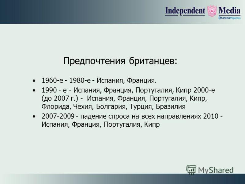 Предпочтения британцев: 1960-е - 1980-е - Испания, Франция. 1990 - е - Испания, Франция, Португалия, Кипр 2000-е (до 2007 г.) - Испания, Франция, Португалия, Кипр, Флорида, Чехия, Болгария, Турция, Бразилия 2007-2009 - падение спроса на всех направле