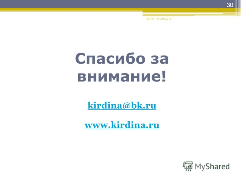 kirdina@bk.ru www.kirdina.ru ФИАН, 15 мая 2013 30 Спасибо за внимание!