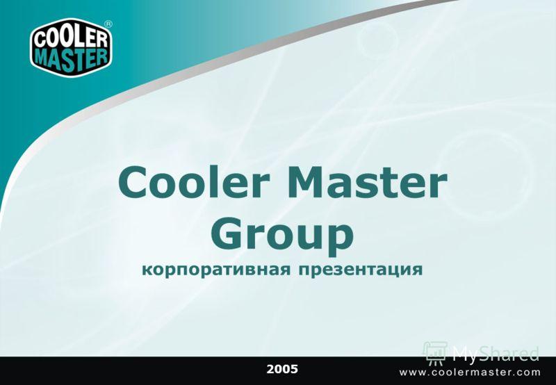 Cooler Master Group корпоративная презентация 2005