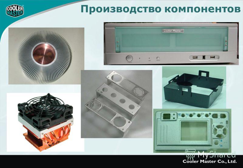 Производство компонентов