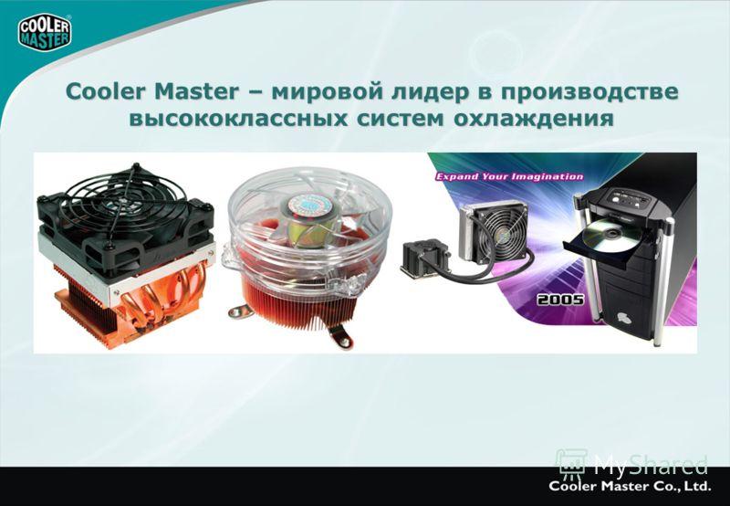 Cooler Master – мировой лидер в производстве высококлассных систем охлаждения