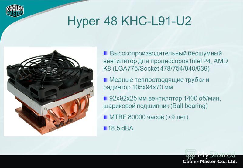 Hyper 48 KHC-L91-U2 Высокопроизводительный бесшумный вентилятор для процессоров Intel P4, AMD K8 (LGA775/Socket 478/754/940/939) Медные теплоотводящие трубки и радиатор 105x94x70 мм 92x92x25 мм вентилятор 1400 об/мин, шариковой подшипник (Ball bearin