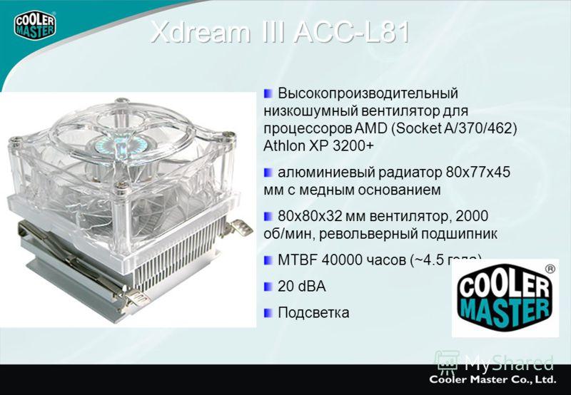 Высокопроизводительный низкошумный вентилятор для процессоров AMD (Socket A/370/462) Athlon XP 3200+ алюминиевый радиатор 80x77x45 мм с медным основанием 80x80x32 мм вентилятор, 2000 об/мин, револьверный подшипник MTBF 40000 часов (~4.5 года) 20 dBA