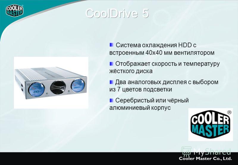 Система охлаждения HDD с встроенным 40х40 мм вентилятором Отображает скорость и температуру жёсткого диска Два аналоговых дисплея с выбором из 7 цветов подсветки Серебристый или чёрный алюминиевый корпус