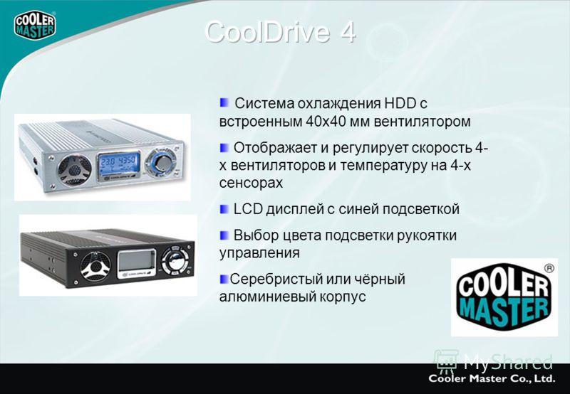 Система охлаждения HDD с встроенным 40х40 мм вентилятором Отображает и регулирует скорость 4- х вентиляторов и температуру на 4-х сенсорах LCD дисплей с синей подсветкой Выбор цвета подсветки рукоятки управления Серебристый или чёрный алюминиевый кор