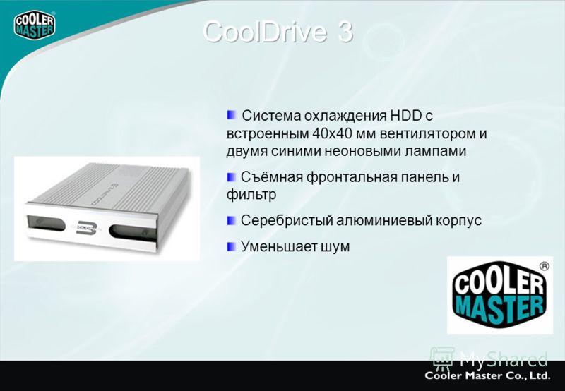 Система охлаждения HDD с встроенным 40х40 мм вентилятором и двумя синими неоновыми лампами Съёмная фронтальная панель и фильтр Серебристый алюминиевый корпус Уменьшает шум