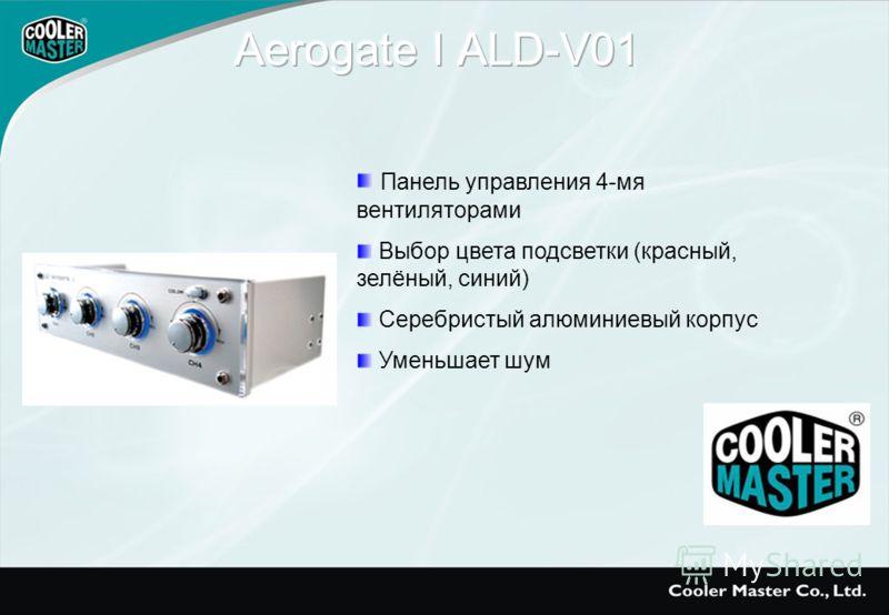 Панель управления 4-мя вентиляторами Выбор цвета подсветки (красный, зелёный, синий) Серебристый алюминиевый корпус Уменьшает шум