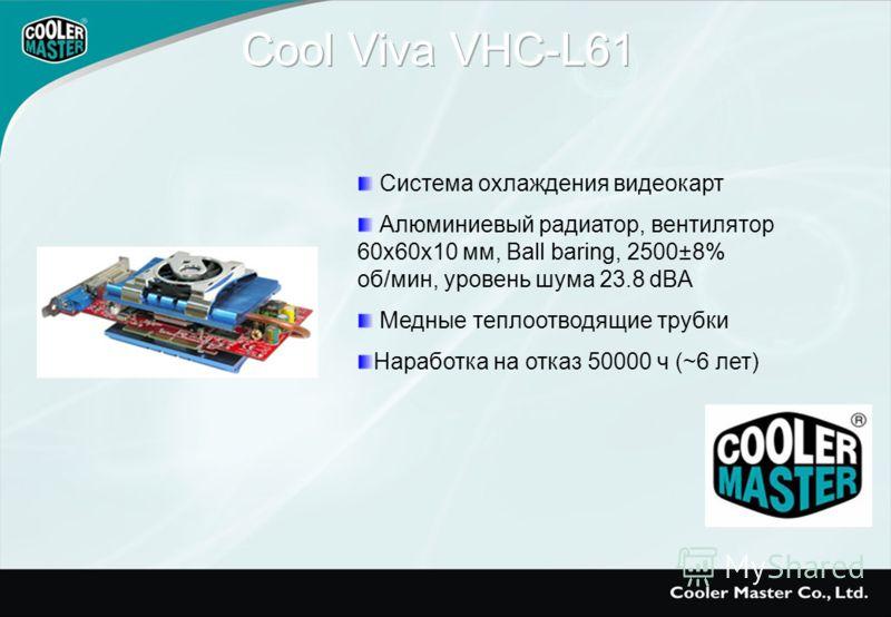 Система охлаждения видеокарт Алюминиевый радиатор, вентилятор 60x60x10 мм, Ball baring, 2500±8% об/мин, уровень шума 23.8 dBA Медные теплоотводящие трубки Наработка на отказ 50000 ч (~6 лет)
