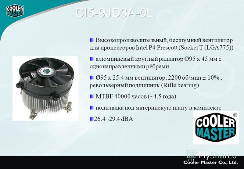 Высокопроизводительный, бесшумный вентилятор для процессоров Intel P4 Prescott (Socket T (LGA775)) алюминиевый круглый радиатор Ø95 х 45 мм с однонаправленными рёбрами Ø95 х 25.4 мм вентилятор, 2200 об/мин ± 10%, револьверный подшипник (Rifle bearing