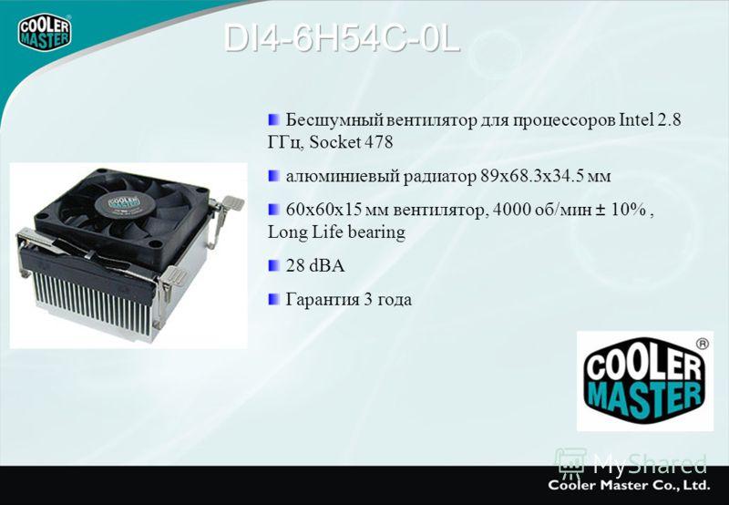 Бесшумный вентилятор для процессоров Intel 2.8 ГГц, Socket 478 алюминиевый радиатор 89х68.3х34.5 мм 60х60х15 мм вентилятор, 4000 об/мин ± 10%, Long Life bearing 28 dBA Гарантия 3 года