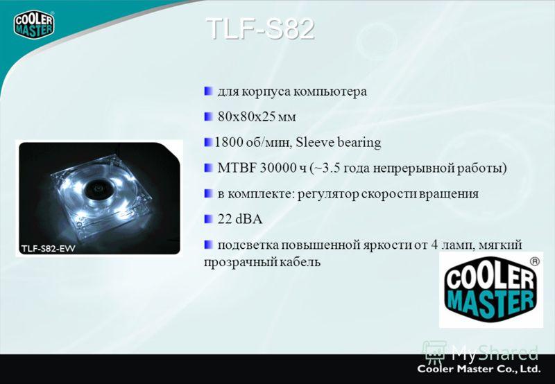 для корпуса компьютера 80x80x25 мм 1800 об/мин, Sleeve bearing MTBF 30000 ч (~3.5 года непрерывной работы) в комплекте: регулятор скорости вращения 22 dBA подсветка повышенной яркости от 4 ламп, мягкий прозрачный кабель