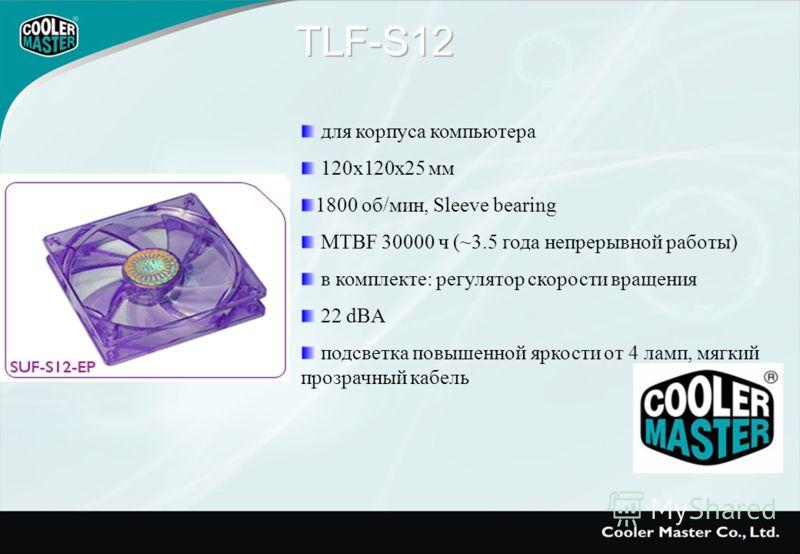 для корпуса компьютера 120x120x25 мм 1800 об/мин, Sleeve bearing MTBF 30000 ч (~3.5 года непрерывной работы) в комплекте: регулятор скорости вращения 22 dBA подсветка повышенной яркости от 4 ламп, мягкий прозрачный кабель