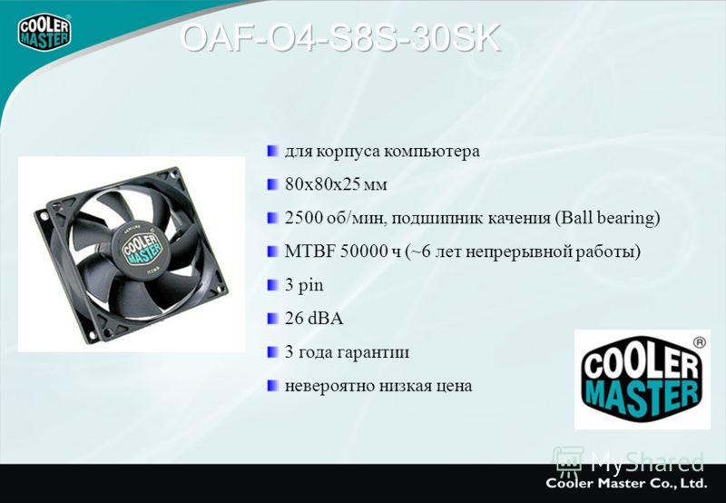 для корпуса компьютера 80x80x25 мм 2500 об/мин, подшипник качения (Ball bearing) MTBF 50000 ч (~6 лет непрерывной работы) 3 pin 26 dBA 3 года гарантии невероятно низкая цена
