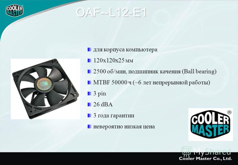для корпуса компьютера 120x120x25 мм 2500 об/мин, подшипник качения (Ball bearing) MTBF 50000 ч (~6 лет непрерывной работы) 3 pin 26 dBA 3 года гарантии невероятно низкая цена