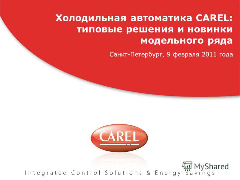 CAREL Group presentation – Brugine, January 2010 Холодильная автоматика CAREL: типовые решения и новинки модельного ряда Санкт-Петербург, 9 февраля 2011 года