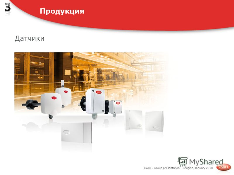 CAREL Group presentation – Brugine, January 2010 Датчики Продукция