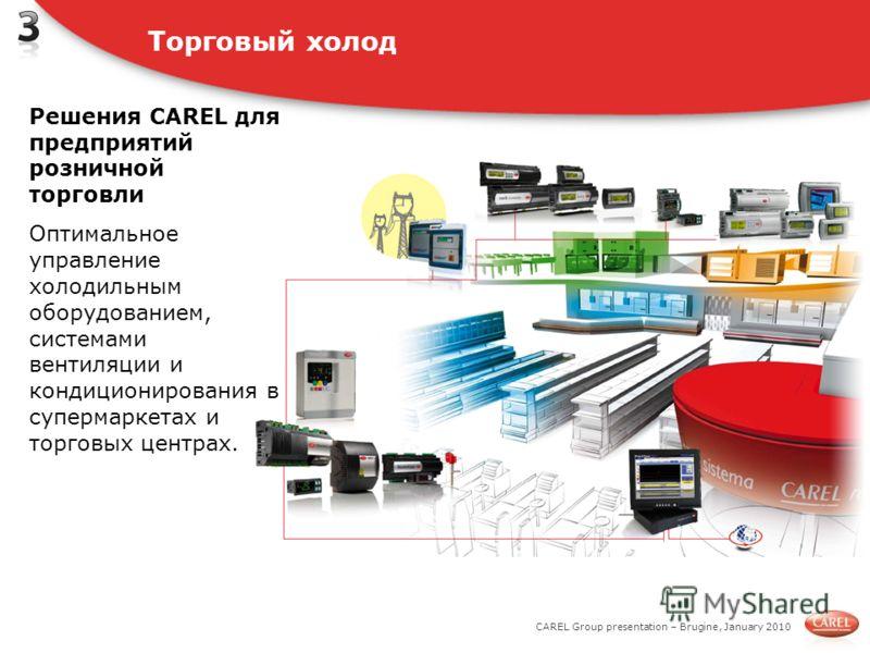 CAREL Group presentation – Brugine, January 2010 Решения CAREL для предприятий розничной торговли Оптимальное управление холодильным оборудованием, системами вентиляции и кондиционирования в супермаркетах и торговых центрах. Торговый холод