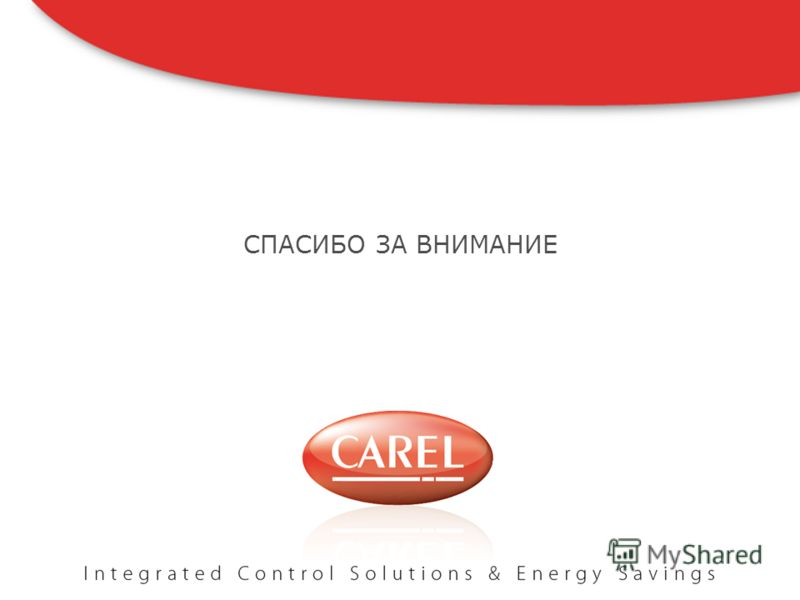 CAREL Group presentation – Brugine, January 2010 СПАСИБО ЗА ВНИМАНИЕ