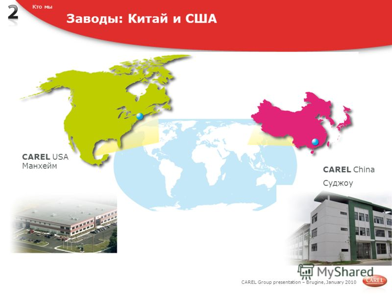 CAREL Group presentation – Brugine, January 2010 CAREL USA Манхейм CAREL China Суджоу Заводы: Китай и США Кто мы