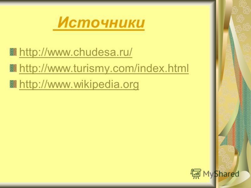 Источники http://www.chudesa.ru/ http://www.turismy.com/index.html http://www.wikipedia.org