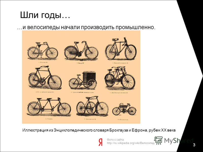 Шли годы… …и велосипеды начали производить промышленно. 3 Фото с сайта: http://ru.wikipedia.org/wiki/Велосипед Иллюстрация из Энциклопедического словаря Брокгауза и Ефрона, рубеж XX века