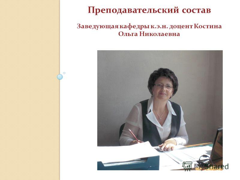 Преподавательский состав Заведующая кафедры к.э.н. доцент Костина Ольга Николаевна
