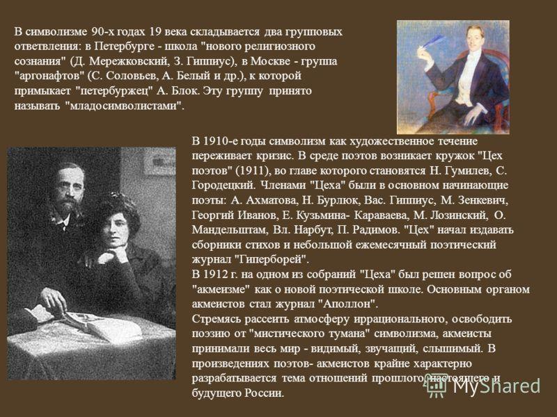 В символизме 90-х годаx 19 века складывается два групповых ответвления: в Петербурге - школа