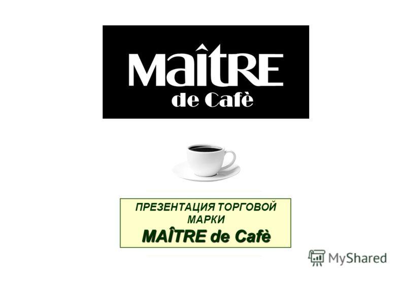 ПРЕЗЕНТАЦИЯ ТОРГОВОЙ МАРКИ MAÎTRE de Cafè de Cafè
