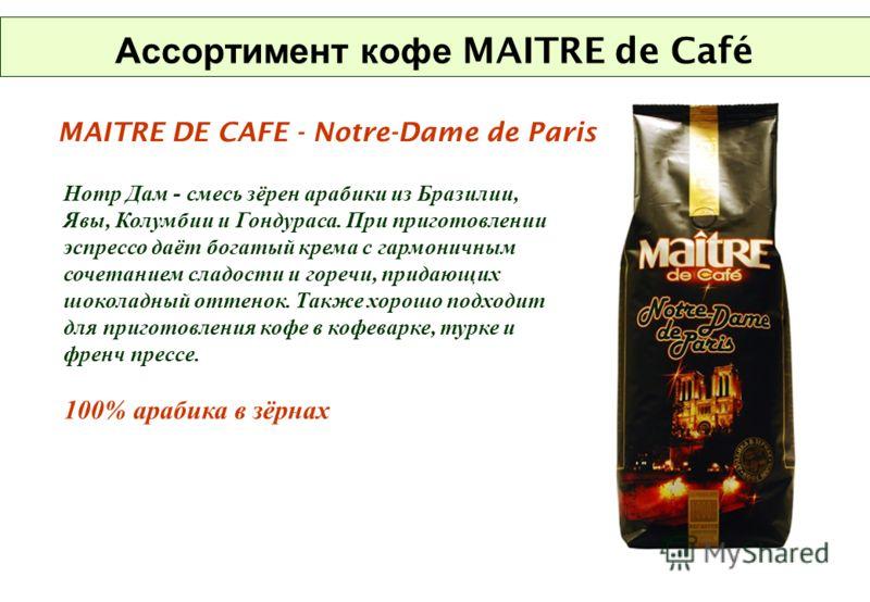 Ассортимент кофе MAITRE de Café MAITRE DE CAFE - Notre-Dame de Paris Нотр Дам - смесь зёрен арабики из Бразилии, Явы, Колумбии и Гондураса. При приготовлении эспрессо даёт богатый крема с гармоничным сочетанием сладости и горечи, придающих шоколадный