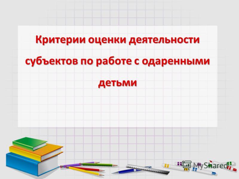 Критерии оценки деятельности субъектов по работе с одаренными детьми
