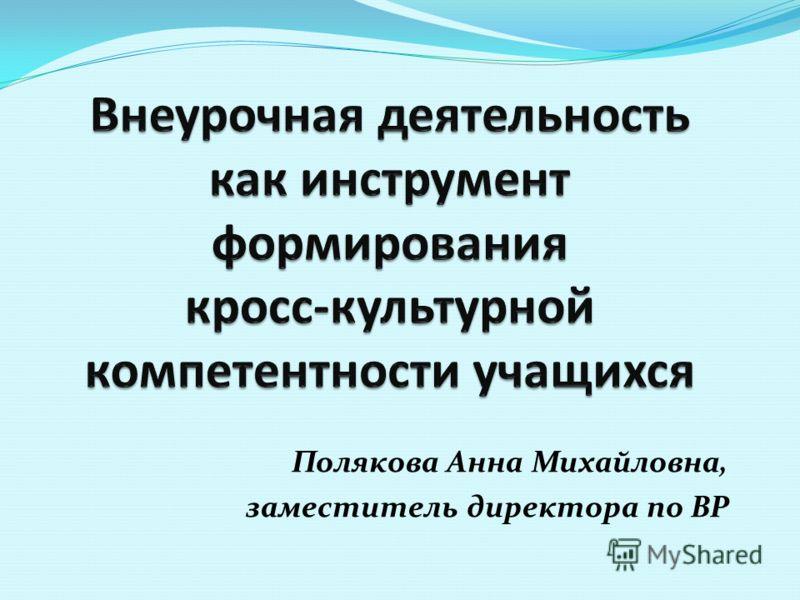 Полякова Анна Михайловна, заместитель директора по ВР