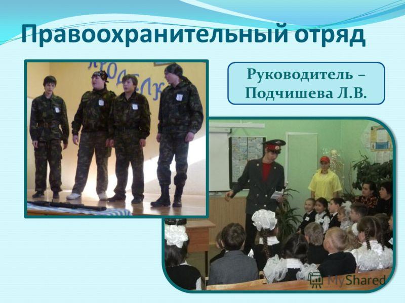 Правоохранительный отряд Руководитель – Подчишева Л.В.
