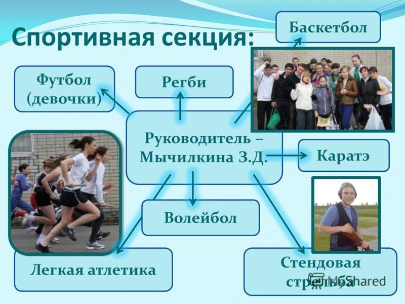 Руководитель – Мычилкина З.Д. Спортивная секция: Стендовая стрельба Баскетбол Легкая атлетика Каратэ Футбол (девочки) Регби Волейбол