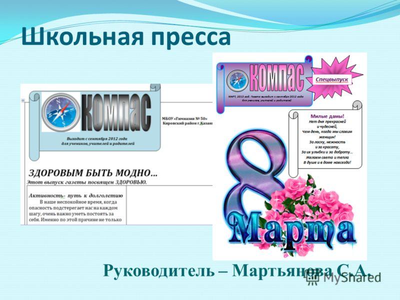 Школьная пресса Руководитель – Мартьянова С.А.