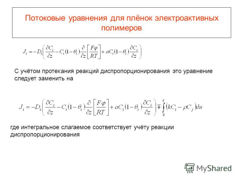 Потоковые уравнения для плёнок электроактивных полимеров С учётом протекания реакций диспропорционирования это уравнение следует заменить на где интегральное слагаемое соответствует учёту реакции диспропорционирования