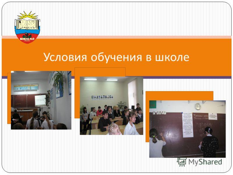 Условия обучения в школе