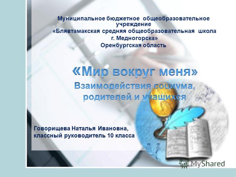 Муниципальное бюджетное общеобразовательное учреждение «Блявтамакская средняя общеобразовательная школа г. Медногорска» Оренбургская область