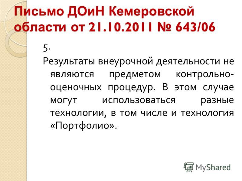Письмо ДОиН Кемеровской области от 21.10.2011 643/06 5. Результаты внеурочной деятельности не являются предметом контрольно - оценочных процедур. В этом случае могут использоваться разные технологии, в том числе и технология « Портфолио ».
