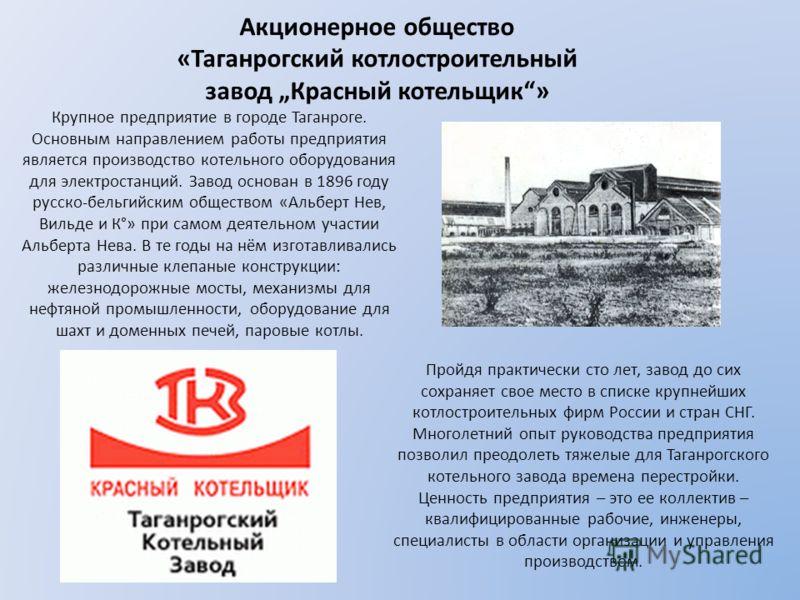 Акционерное общество «Таганрогский котлостроительный завод Красный котельщик» Крупное предприятие в городе Таганроге. Основным направлением работы предприятия является производство котельного оборудования для электростанций. Завод основан в 1896 году