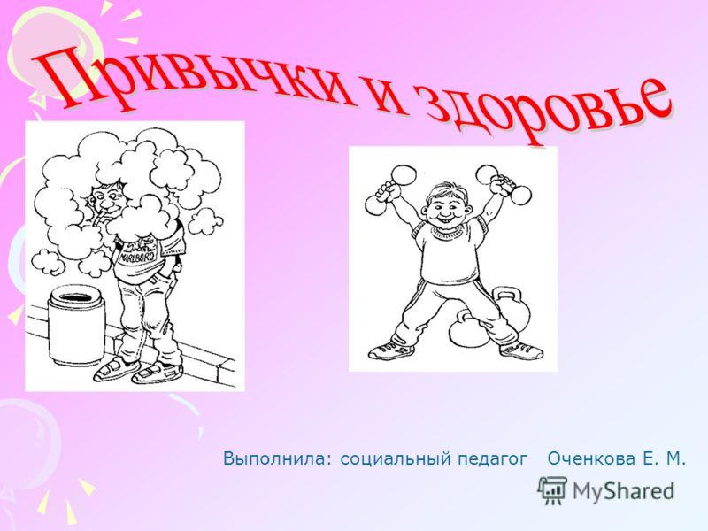 Выполнила: социальный педагог Оченкова Е. М.