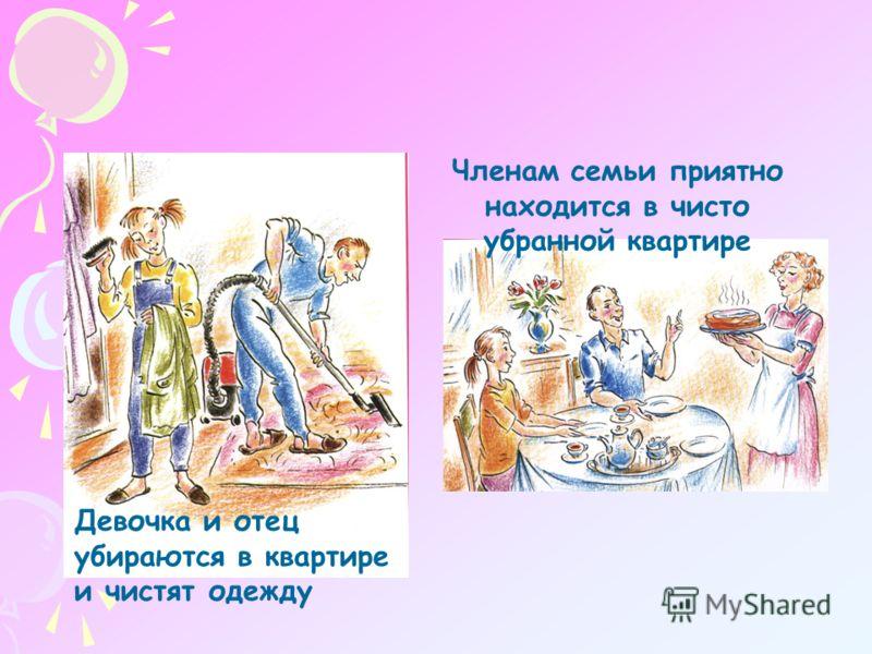 Девочка и отец убираются в квартире и чистят одежду Членам семьи приятно находится в чисто убранной квартире