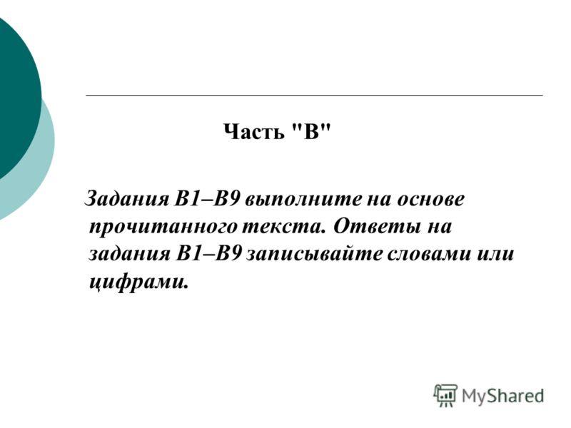 Часть B Задания B1–B9 выполните на основе прочитанного текста. Ответы на задания В1–В9 записывайте словами или цифрами.