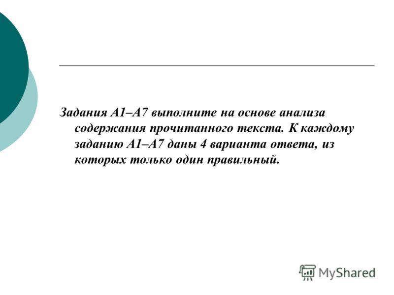Задания A1–A7 выполните на основе анализа содержания прочитанного текста. К каждому заданию А1–А7 даны 4 варианта ответа, из которых только один правильный.